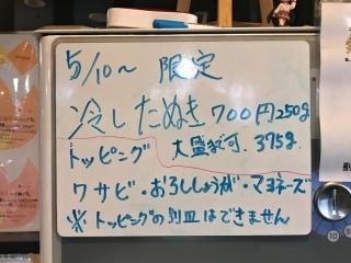 蒙麺 火の豚 (4)