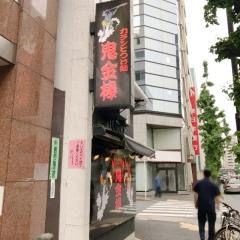 カラシビ味噌らー麺 鬼金棒 (3)