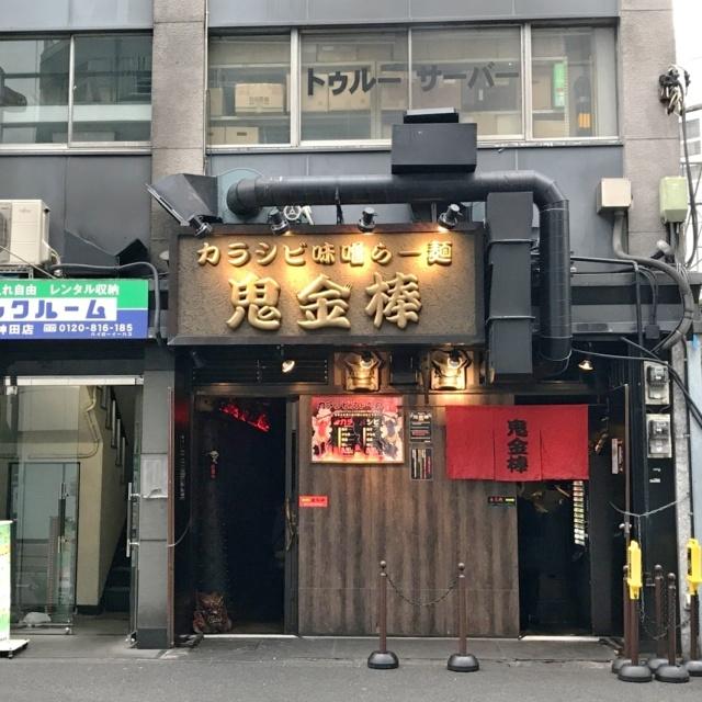 カラシビ味噌らー麺 鬼金棒 (4)