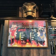 カラシビ味噌らー麺 鬼金棒 (5)
