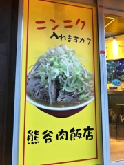熊谷肉飯店 (5)