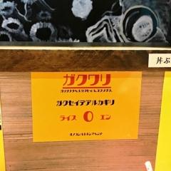 熊谷肉飯店 (10)