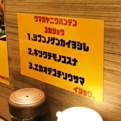 熊谷肉飯店 (13)