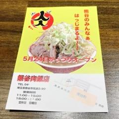 熊谷肉飯店 (29)