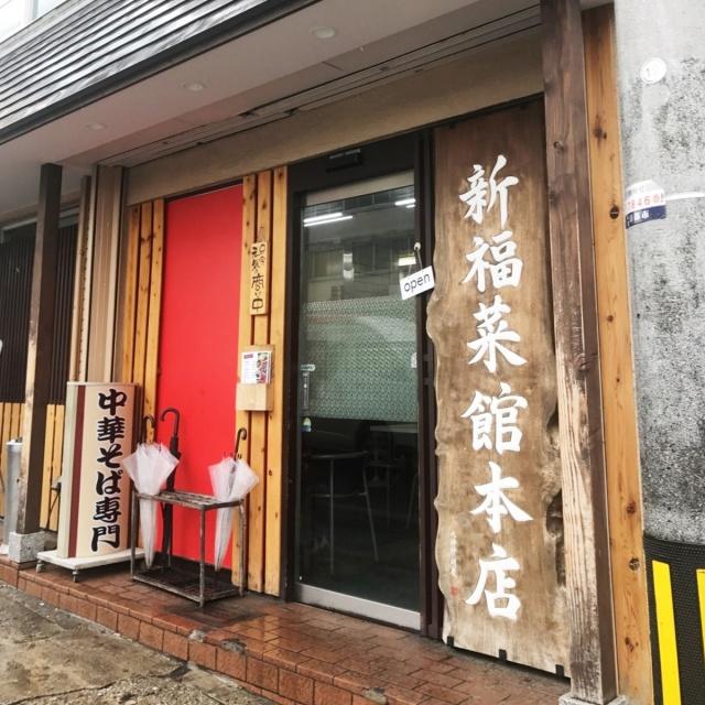 新福菜館 本店 (4)