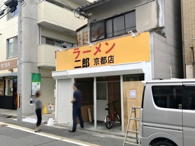 ラーメン二郎 京都店 (3)