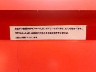 ラーメン二郎 京都店 (16)