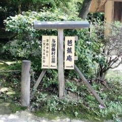 金福寺 (8)