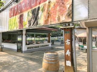 古寿園 (2)