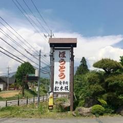 松木坂 (2)