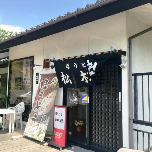 松木坂 (3)