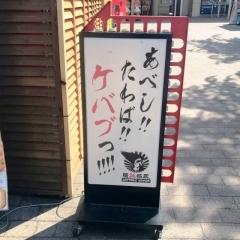 あぶりケバブ 服鶏飯蔵 (2)