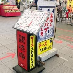 あぶりケバブ 服鶏飯蔵 (3)