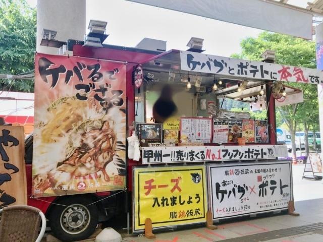 あぶりケバブ 服鶏飯蔵 (4)