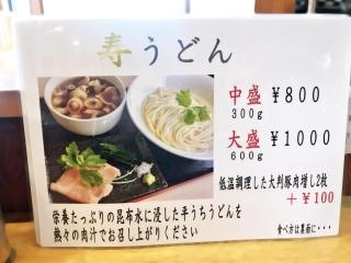 寿製麺うどん (5)