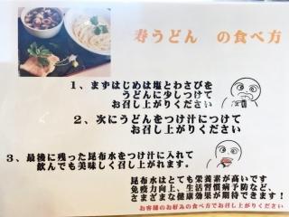 寿製麺うどん (6)