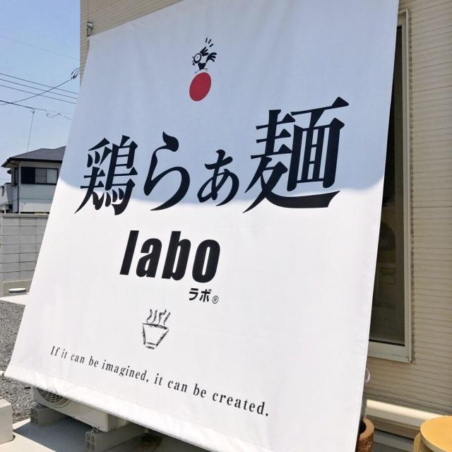 鶏らぁ麺labo (4)