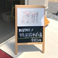 鶏らぁ麺labo (5)