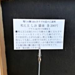 鶏らぁ麺labo (6)