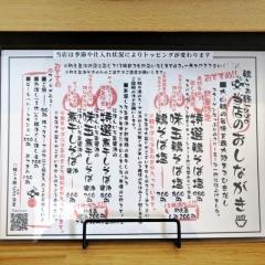 鶏らぁ麺labo (7)