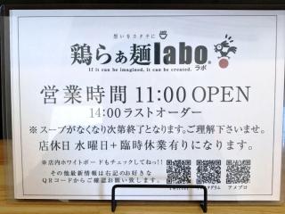 鶏らぁ麺labo (9)