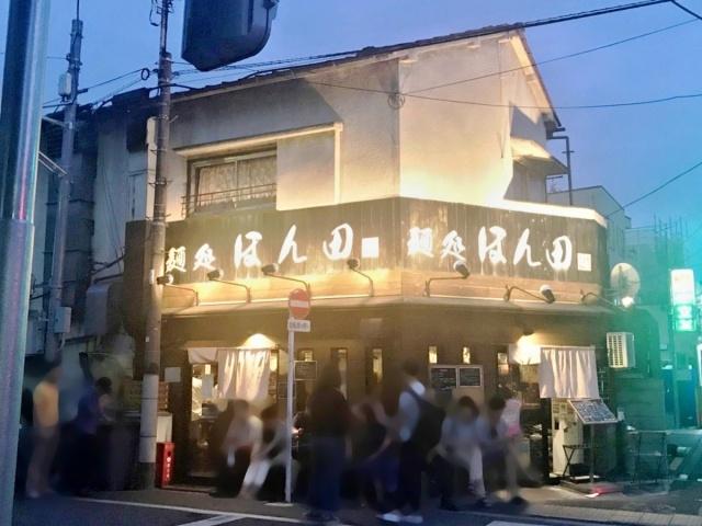 麺処 ほん田 (3)