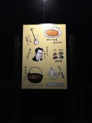 津軽田舎料理 太宰 (35)