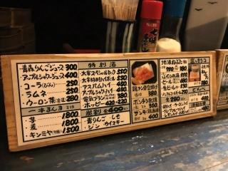 津軽田舎料理 太宰 (36)