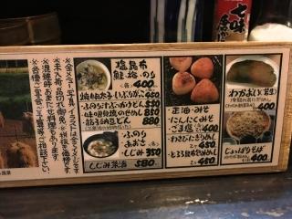 津軽田舎料理 太宰 (37)
