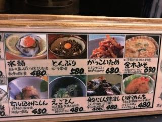 津軽田舎料理 太宰 (39)