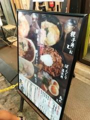 鳥めし 鳥藤 場内店 (3)