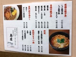 鳥めし 鳥藤 場内店 (4)