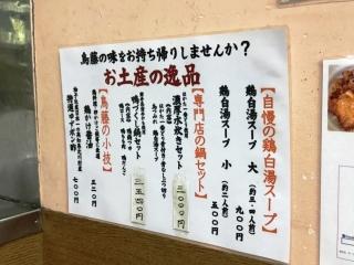 鳥めし 鳥藤 場内店 (6)