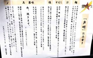 雷麺z (3)