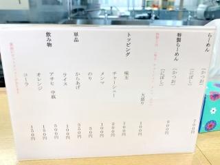 らーめん 藤ひろ (7)