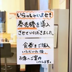 麺屋 つるる (6)