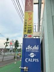 ラーメン二郎茨城守谷店 (5)