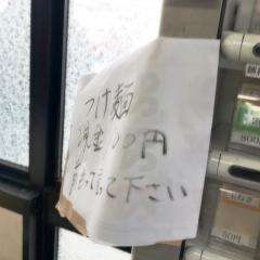ラーメン二郎茨城守谷店 (7)