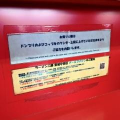 ラーメン二郎茨城守谷店 (9)