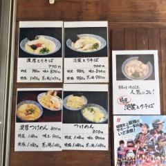 麺匠 清兵衛 (4)