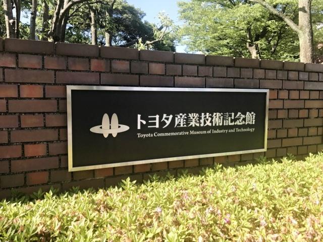 トヨタ産業技術記念館 (1)