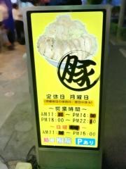 麺屋 桐龍 (2)