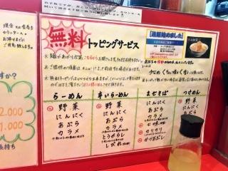 麺屋 桐龍 (5)
