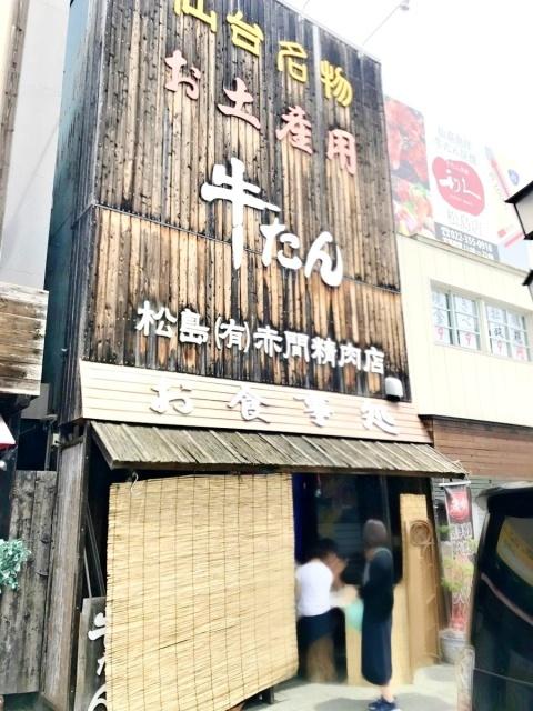 牛タンの店 赤間精肉店 (4)