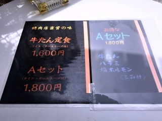 牛タンの店 赤間精肉店 (7)