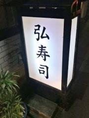 弘寿司 (1)