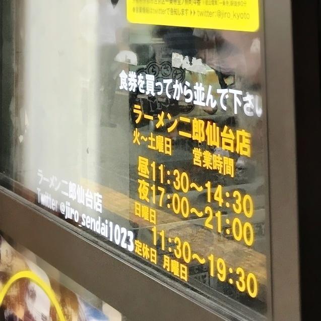 ラーメン二郎 仙台店 (8)