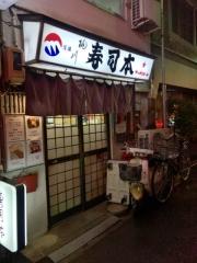 寿司本 (1)