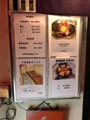 寿司本 (2)