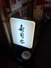 寿司本 (3)